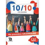 Ma Premiere Grammaire (10/10 ΣΤΑ ΓΑΛΛΙΚΑ) - Livre + audio téléchargeable (Grèce)