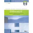 Ελληνικά Α' - Mέθοδος εκμάθησης της ελληνικής ως ξένης γλώσσας A1-A2