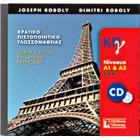 Certification en langue française - Niveaux A1-A2 - CD Audio